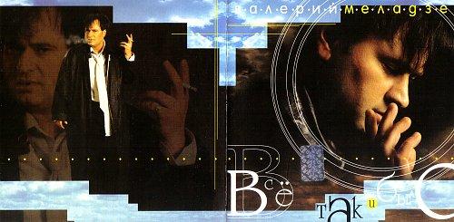 Меладзе Валерий - Всё так и было (1999)