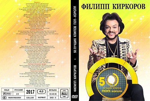 Киркоров Филипп - 50 лучших клипов поп-короля (2017)