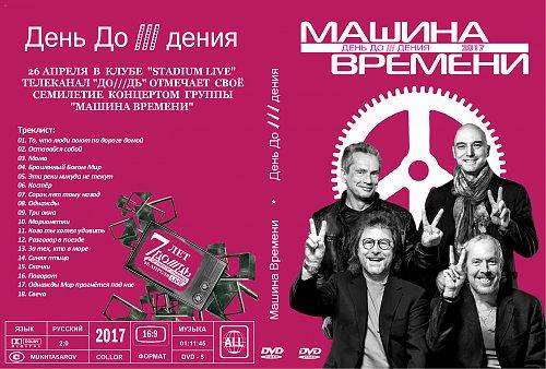 Машина Времени - День До дения (2017)