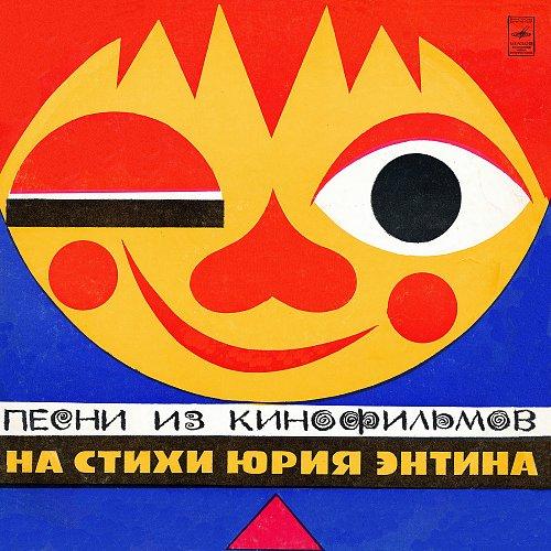 Песни из кинофильмов на стихи Юрия Энтина (1974) [LP М50—36771-72]