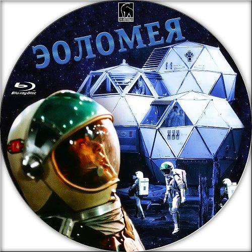 Эоломея / Eolomea (1972)