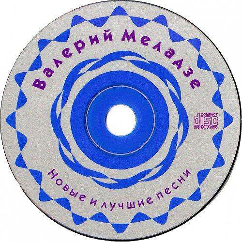 Меладзе Валерий - Лучшие песни (1998)