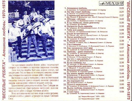 Весёлые ребята - Алёшкина любовь (2000)