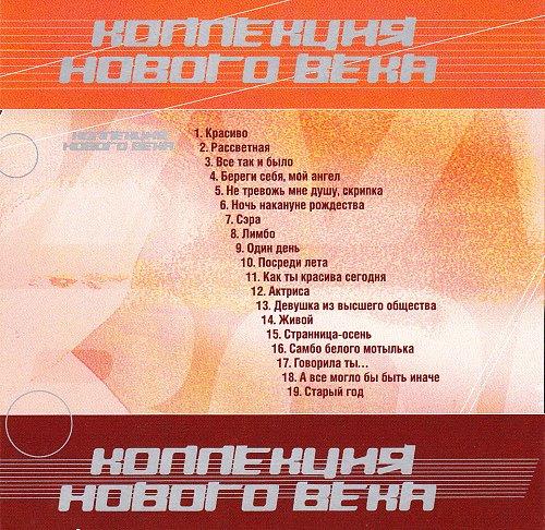 Меладзе Валерий - Коллекция нового века (2002)