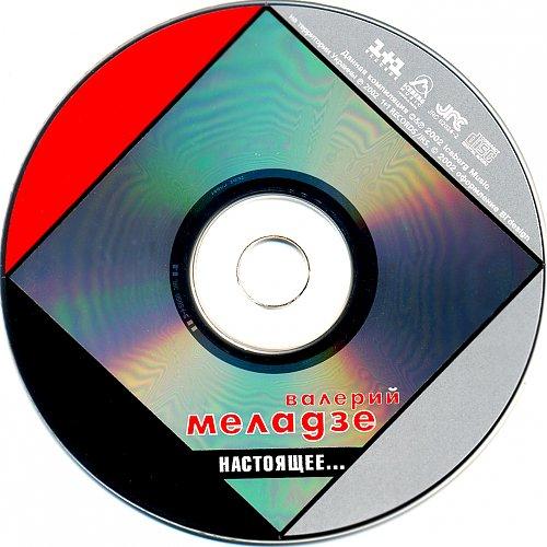 Меладзе Валерий - Настоящее... (2002)