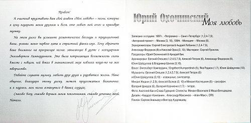 Охочинский Юрий - Моя любовь (1997)