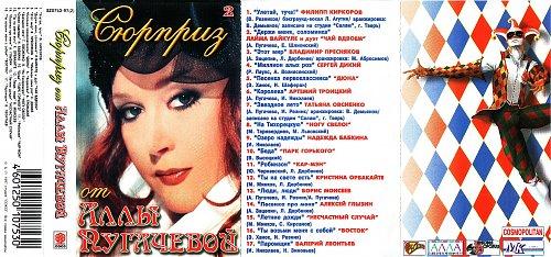 Сюрприз от Аллы Пугачевой - 2 (1997)