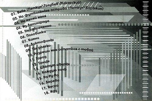 Петкун Вячеслав - Золотые хиты 2002 (2002)