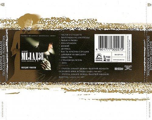 Меладзе Валерий - Последний романтик (2003)
