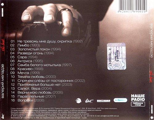 Меладзе Валерий - The Best (2008)