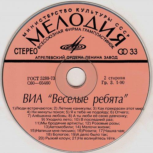"""Весёлые ребята - ВИА """"Весёлые ребята"""" (2000)"""