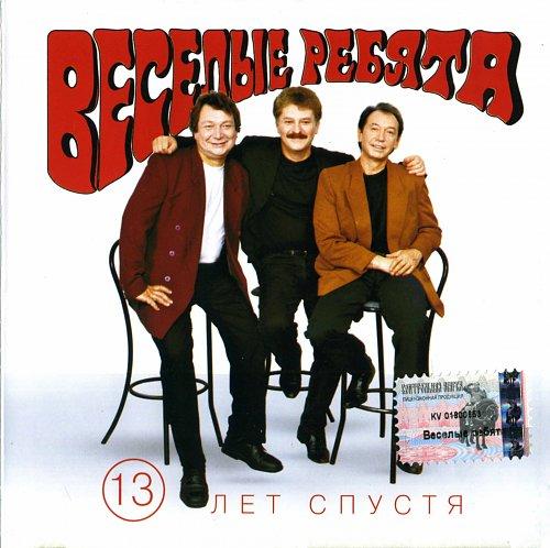 Весёлые ребята - 13 лет спустя (2002)
