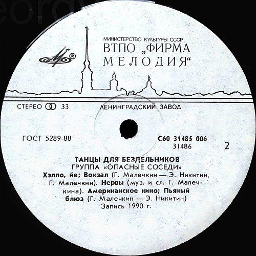 Опасные соседи, группа - Танцы для бездельников (1991) [LP С60 31485 000]