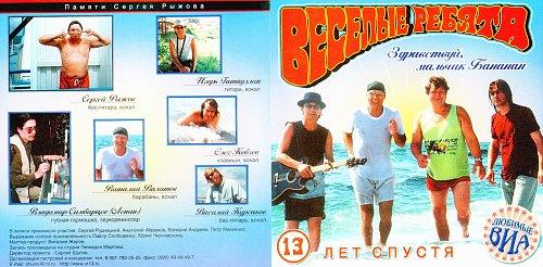 Весёлые ребята - Здравствуй, мальчик Бананан (2003)