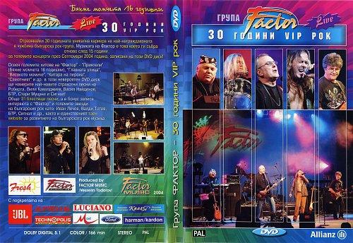 Фактор (Factor) - 30 години VIP рок (2004)