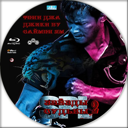 S.P.L. Звезды судьбы 2 / SPL 2: A Time for Consequences (2015)