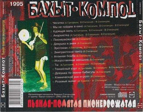 Бахыт-компот- Пьяная помятая пионервожатая (1995)