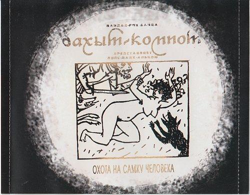 Бахыт-компот- Охота на самку человека (1992)