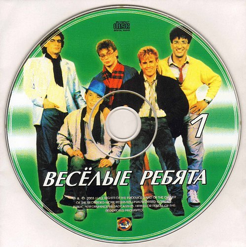 Весёлые ребята - Любовь-огромная страна & Дружить нам надо (2003)