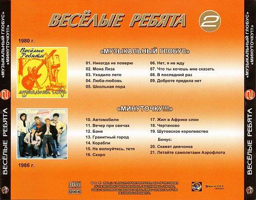 Весёлые ребята - Музыкальный глобус & Минуточку!!! (2003)