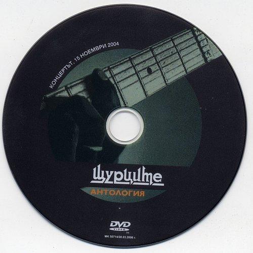 Щурците (Сверчки) - Антология (2006)