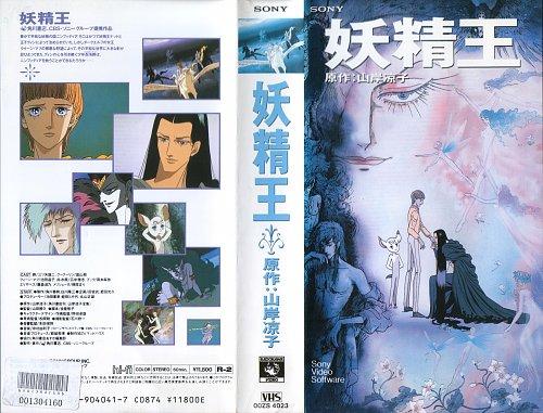 Yousei Ou / Король фей (1988)