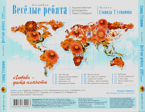 Весёлые ребята - Любовь-дитя планеты (2007)