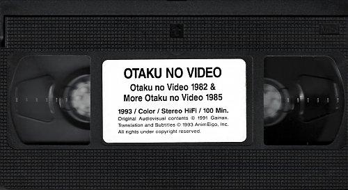 Otaku no video / Фильм об отаку 1982 & 1985 (1991)