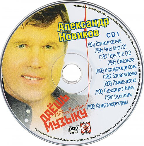 Новиков Александр (MP3 Collection Даёшь музыку_CD 1) (1991-1998)