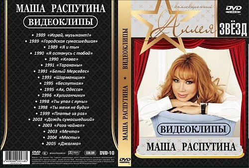 Распутина Маша - Видеоклипы (2006)