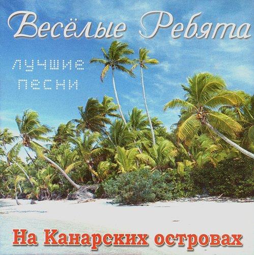 Весёлые ребята - На Канарских островах (2007)
