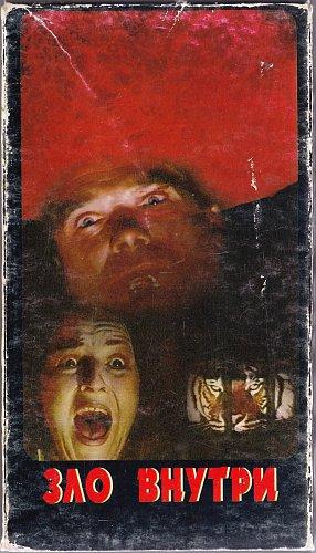Зло внутри / The Evil Within (1989)