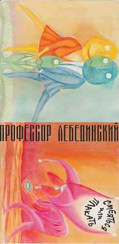 Профессор Лебединский- Смеяться или плакать (1998)
