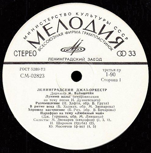 Вайнштейн Иосиф - Джаз-оркестр Иосифа Вайнштейна (1971) [LP СМ-02823-4]