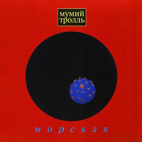 Мумий Тролль - Морская (1997/2012) [LP МируМир MIR 100349]