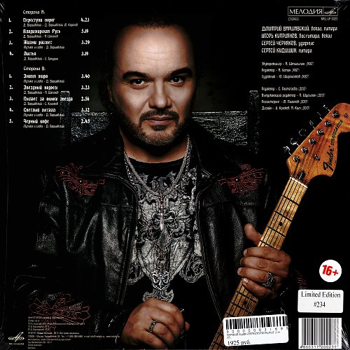 Черный кофе - Переступи порог (1987/2013) [LP Мелодия MEL LP 0023]