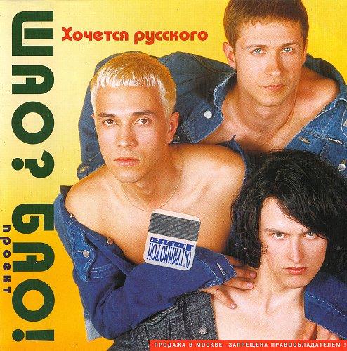 Шао? Бао! Проект - Хочется русского (2001)