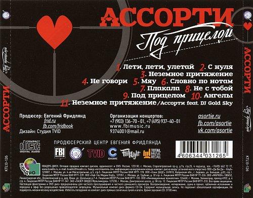Ассорти - Под прицелом (2013)