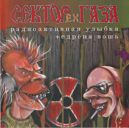 Сектор Газа-Радиоктивная улыбка+Ядрена вошь (2001)