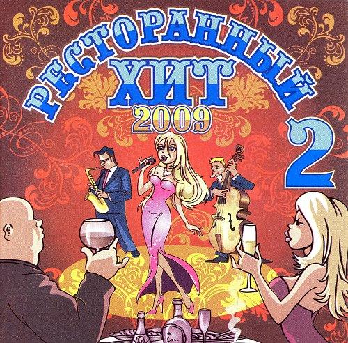 Гуляночка - Ресторанный хит (2009)