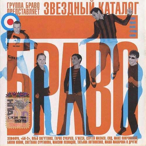 Браво - Звёздный Каталог (2004)