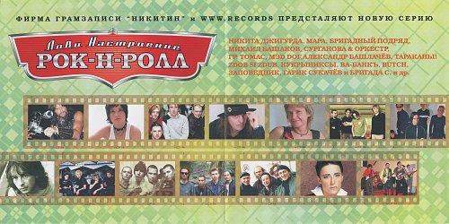 Браво - Лови Настроение РОК-Н-РОЛЛ (2007)
