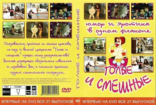 Голые и смешные (2007)