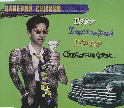 Сюткин Валерий - Сюткин и Ко (1995)