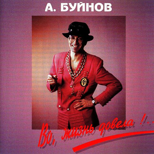 Буйнов Александр - Во, жизнь довела (1994)