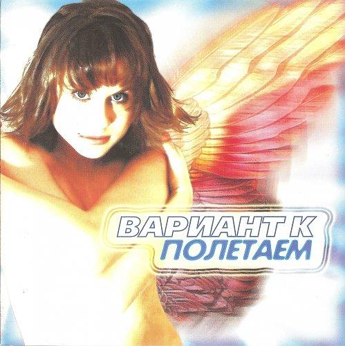 Вариант К - Полетаем (2003)