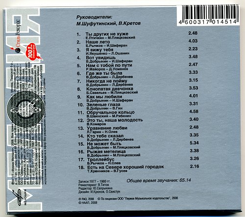 Лейся, Песня - ВИА Лейся, Песня (2008)