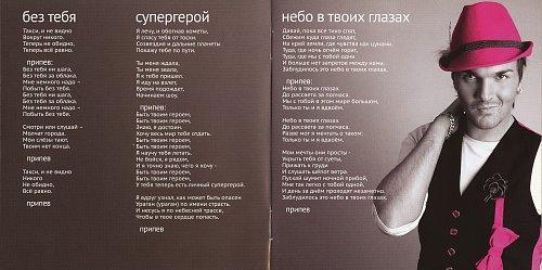 Панайотов Александр - Формула любви (2010)