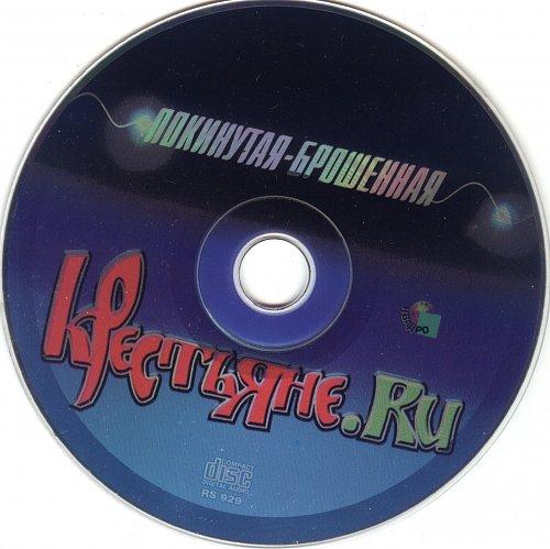 Крестьяне.Ru - Покинутая-брошенная (2000)