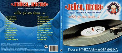 Лейся, Песня - Где же ты была...[Песни Вячеслава Добрынина] (2010)